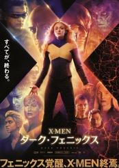 dark_phoenix_ver5_xlg