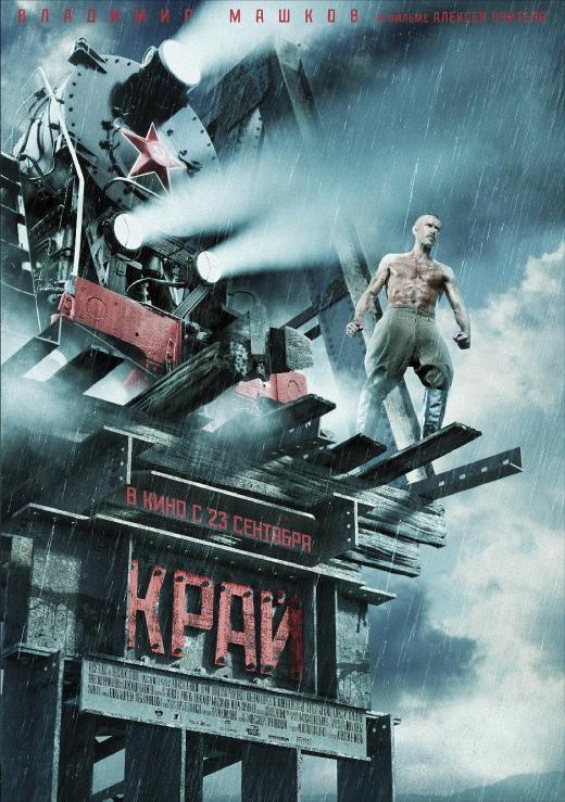 kray-2010-poster