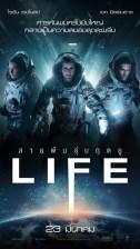 Life-Thai-Poster-1