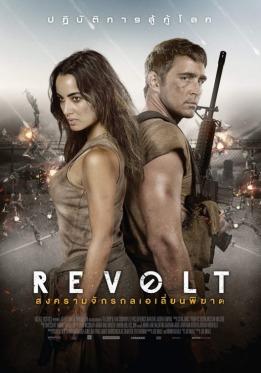 revolt_ver2