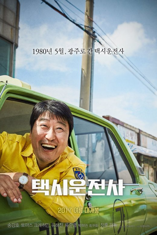 a-taxi-driver-2017-i-movie-poster