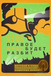 pacific rim propaganda 4