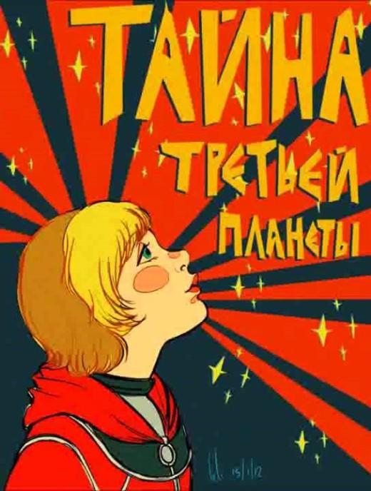 Tayna tretey planety poster