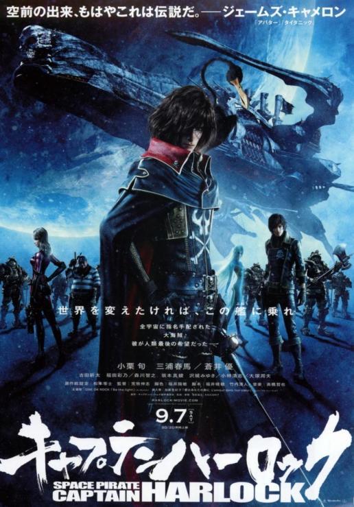 uchu_kaizoku_kyaputen_harokku_space_pirate_captain_harlock-poster