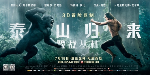 The-Legend-of-Tarzan_poster_goldposter_com_19