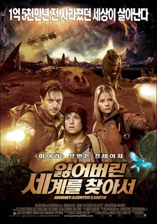 2008-journey_to_the_center_of_the_earth_3d-6