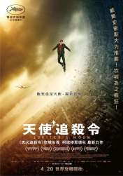 1000x1429_movie15299postersjupiters_moon-taiwan