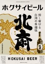 Erica_hokusai_poster