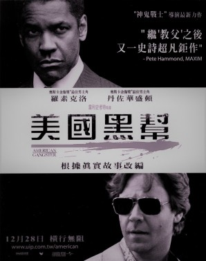 american_gangster_2007_797_poster