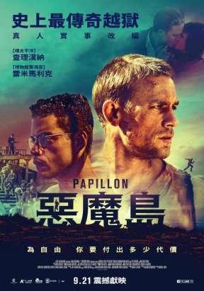 posters papillon-taiwan