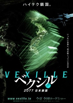 vexille 2077 poster 3