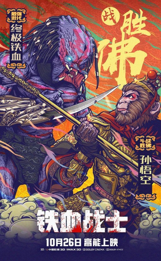 predator-china-poster-3