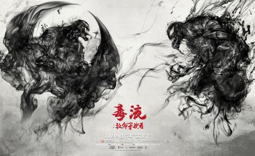 Venom_(film)_poster_012