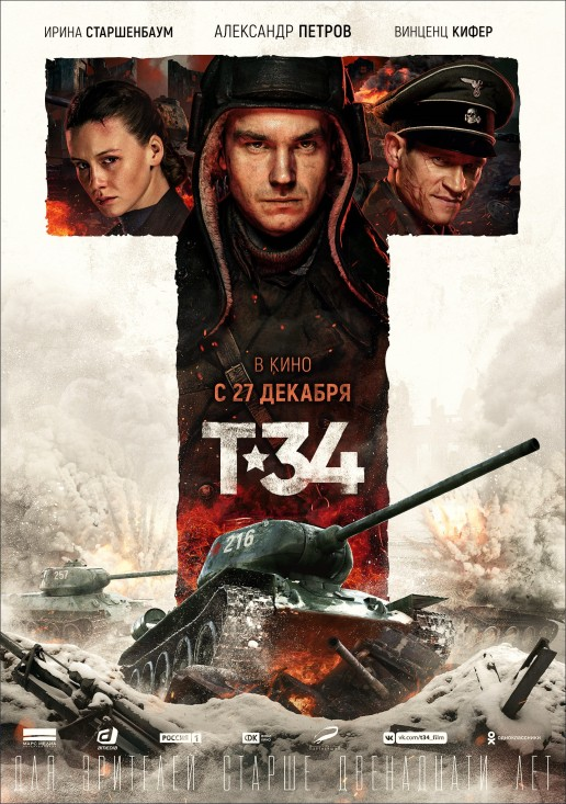 T-34-Movie-Poster