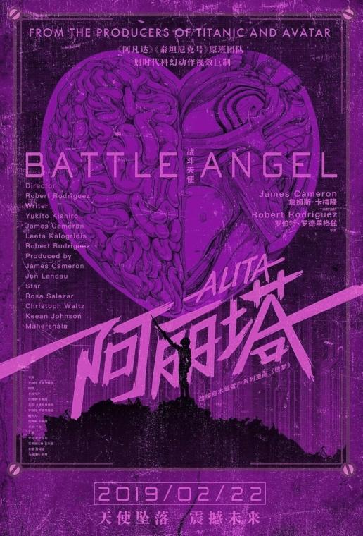 alita poster 1