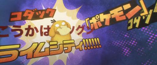 pokemon_detective_pikachu_ (4)
