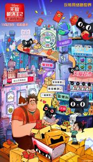 untitled-wreck-it-ralph-sequel_poster_goldposter_com_66