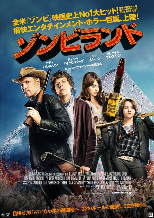 zombieland_ver7_xlg