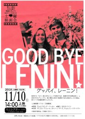 good_bye_lenin_poster