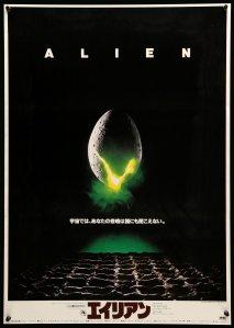 alien_1979_japanese_b2_original_film_art_0e031fe6-bdaf-4c9a-9388-3e0acb40093e_2000x