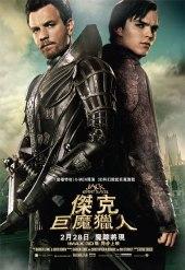 giant-killer-poster-china