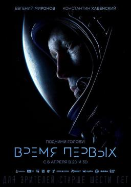 vremya_pervyh-694971281-large
